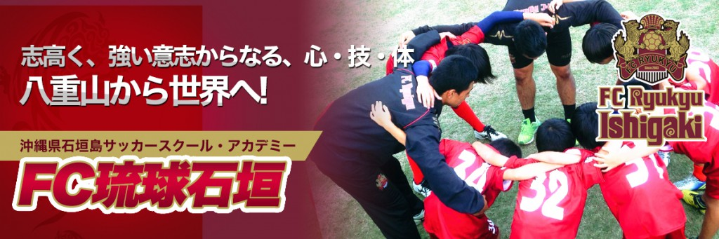 FC琉球石垣